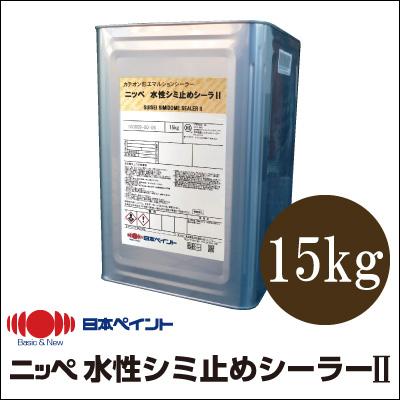 【エントリーでポイント10倍】 【送料無料】 ニッペ 水性シミ止めシーラー2 ホワイト [15kg] 日本ペイント
