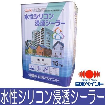 【エントリーでポイント10倍】 【送料無料】 ニッペ 水性シリコン浸透シーラー [15kg] 日本ペイント [SS]