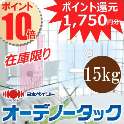 【エントリーでポイント10倍】 【送料無料】 ニッペ オーデノータック 日塗工色75-60P(濃彩) 3分ツヤ [15kg] 日本ペイント
