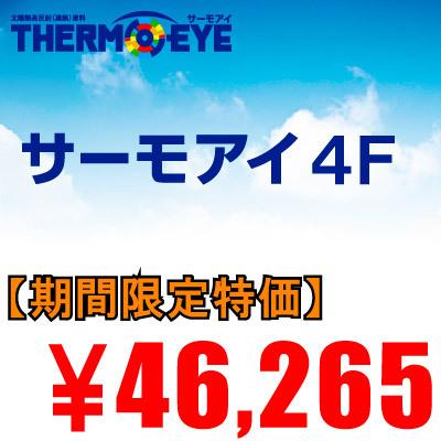【エントリーでポイント10倍】 【送料無料】 ニッペ サーモアイ4F [15kgセット] 日本ペイント [SS]