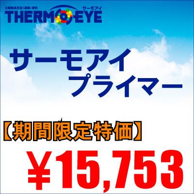 【エントリーでポイント10倍】 【送料無料】 ニッペ サーモアイプライマー [16kgセット] 日本ペイント [SS]