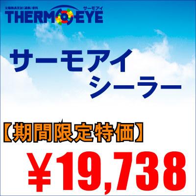 【エントリーでポイント10倍】 【送料無料】 ニッペ サーモアイシーラー [15kgセット] 日本ペイント [SS]