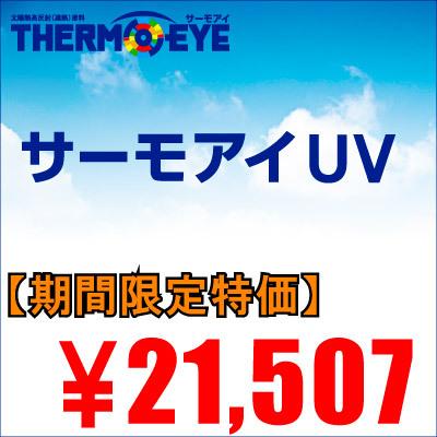 【エントリーでポイント10倍】 【送料無料】 ニッペ サーモアイUV [15kgセット] 日本ペイント
