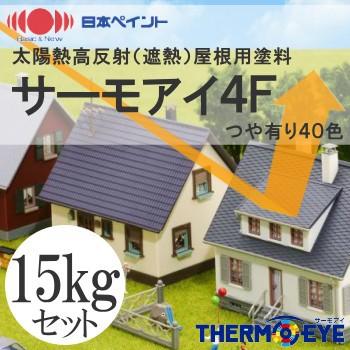 【エントリーでポイント10倍】 【送料無料】 ニッペ サーモアイ4F つや有り40色 [15kgセット] 日本ペイント [SS]