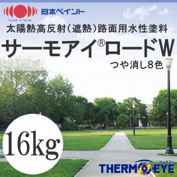 【エントリーでポイント10倍】 【送料無料】 ニッペ 太陽熱高反射(遮熱)路面用水性塗料 サーモアイロードW [16kg] 日本ペイント [SS]