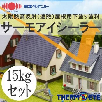 【エントリーでポイント10倍】 【送料無料】 ニッペ サーモアイシーラー [15kgセット] 日本ペイント