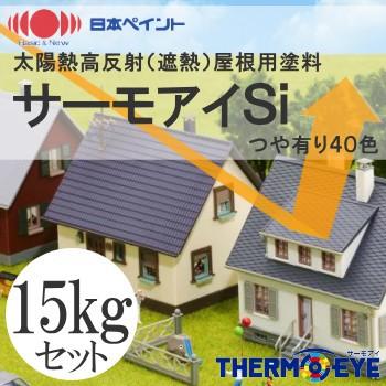 【エントリーでポイント10倍】 【送料無料】 ニッペ サーモアイSi つや有り40色 [15kgセット] 日本ペイント