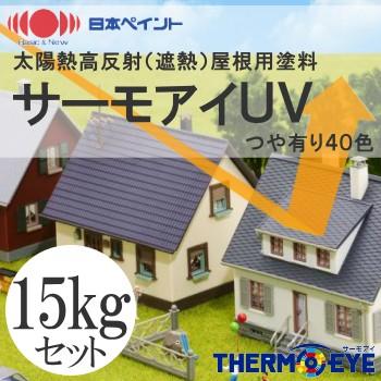 【送料無料】 ニッペ サーモアイUV [15kgセット] 日本ペイント