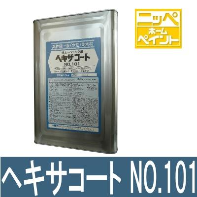 【エントリーでポイント10倍】 【送料無料】 ニッペ ヘキサコート NO.101 [16kg] [SS]