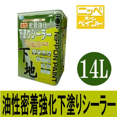 【エントリーでポイント10倍】 【送料無料】 ニッペ 油性密着強化下塗りシーラー [14L] [SS]