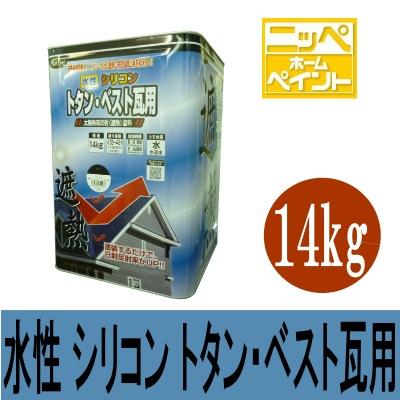 【エントリーでポイント10倍】 【送料無料】 ニッペ 水性シリコントタン・ ベスト瓦用 [14kg] [SS]