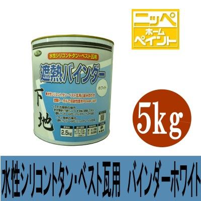 【エントリーでポイント10倍】 ニッペ 水性シリコントタン・ ベスト瓦用 バインダー ホワイト [5kg] [SS]