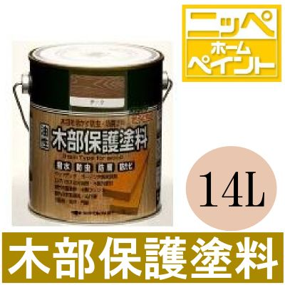【エントリーでポイント10倍】 【送料無料】 ニッペホーム 油性木部保護塗料 [14L] [SS]