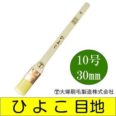 ひよこ 目地刷毛 [30mm] 30本セット 油性用 水性用 大塚刷毛