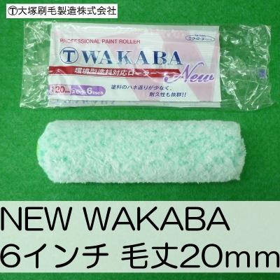 【送料無料】 大塚刷毛 NEW WAKABA [6インチ 毛丈20mm] 50本セット ワカバ 優れた作業性と作業環境を実現した環境型塗料対応高機能ローラー