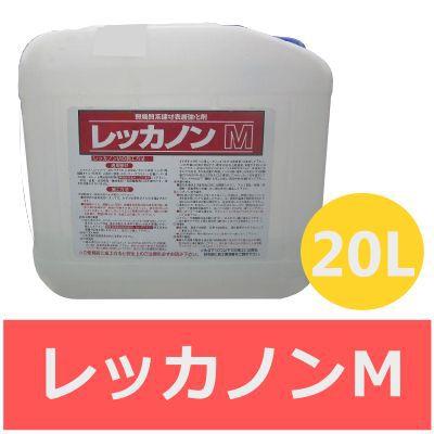 【エントリーでポイント10倍】 【送料無料】 レッカノン-M [20L] 大塚刷毛 [SS]