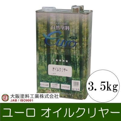 【エントリーでポイント10倍】 大阪塗料 ユーロオイルクリヤー (euro) [3.5L] [SS]