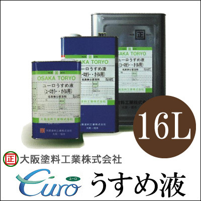 【エントリーでポイント10倍】 【送料無料】 大阪塗料 ユーロうすめ液 (euro) [16L] [SS]