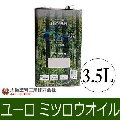 【エントリーでポイント10倍】 大阪塗料 ユーロミツロウオイル(オイルワックス) (euro) [3.5L] [SS]
