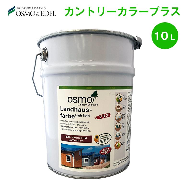 osmo オスモ カラー カントリーカラープラス 全9色 10L (約160平米/2回塗り) オスモ&エーデル 木部 鉄部 コンクリート 屋外用 自然塗料