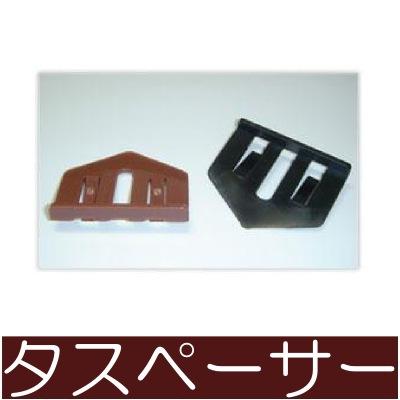 【送料無料】 約100m2施工セットタスペーサー02 ブラック [1000個入りセット] セイム・縁切り部材・カラーベスト・屋根