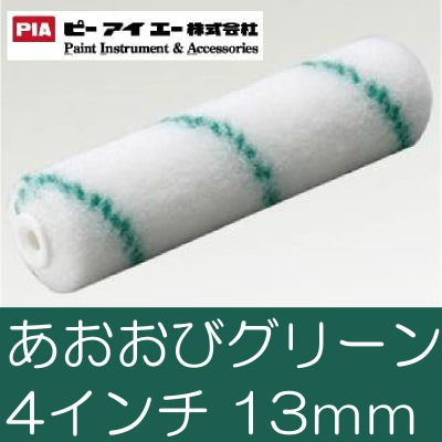 【送料無料】 PIA あおおびグリーン スモールローラー [4インチ 毛丈13mm] 50本セット ウレタン防水・簡易防水・高粘度・エポキシ