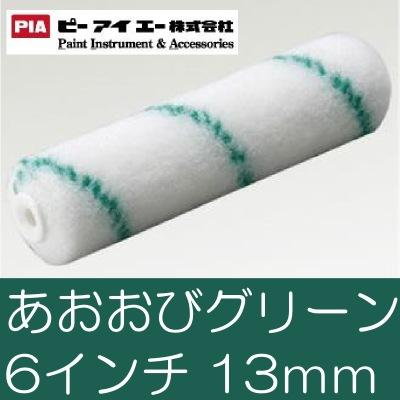 【送料無料】 PIA あおおびグリーン スモールローラー [6インチ 毛丈13mm] 50本セット ウレタン防水・簡易防水・高粘度・エポキシ