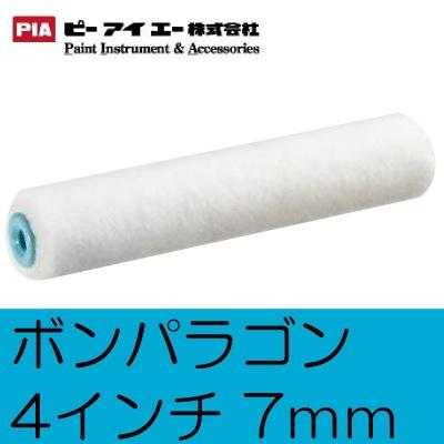 【エントリーでポイント10倍】 【送料無料】 PIA ボンパラゴン スモールローラー [4インチ 毛丈7mm] 50本セット [SS]