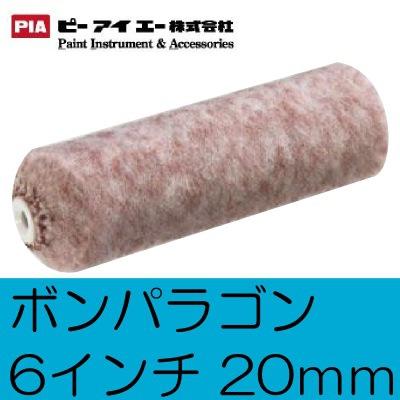 【エントリーでポイント10倍】 【送料無料】 PIA ボンパラゴン紫 スモールローラー [6インチ 毛丈20mm] 50本セット [SS]