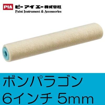 【エントリーでポイント10倍】 【送料無料】 PIA ボンパラゴン スモールローラー [6インチ 毛丈5mm] 50本セット [SS]