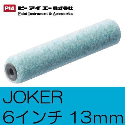 【エントリーでポイント10倍】 【送料無料】 PIA JOKER スモールローラー [6インチ 毛丈13mm] 50本セット [SS]