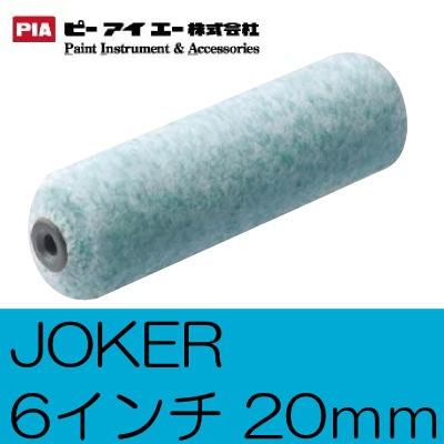 【エントリーでポイント10倍】 【送料無料】 PIA JOKER スモールローラー [6インチ 毛丈20mm] 50本セット [SS]