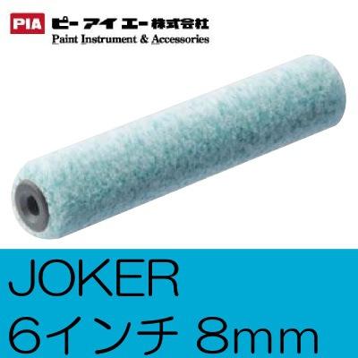 【エントリーでポイント10倍】 【送料無料】 PIA JOKER スモールローラー [6インチ 毛丈8mm] 50本セット [SS]