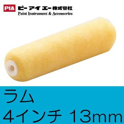 【エントリーでポイント10倍】 【送料無料】 PIA ラム スモールローラー [4インチ 毛丈13mm] 50本セット [SS]