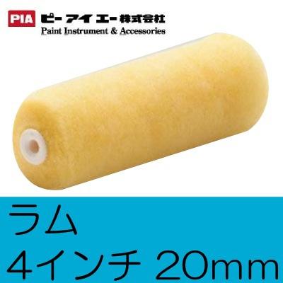 【エントリーでポイント10倍】 【送料無料】 PIA ラム スモールローラー [4インチ 毛丈20mm] 50本セット [SS]