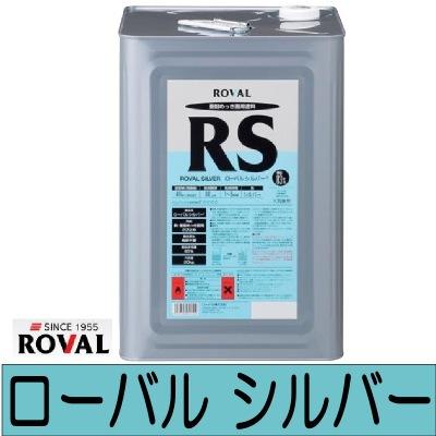 【エントリーでポイント10倍】 【送料無料】 ローバル ローバルシルバー [20kg] [SS]