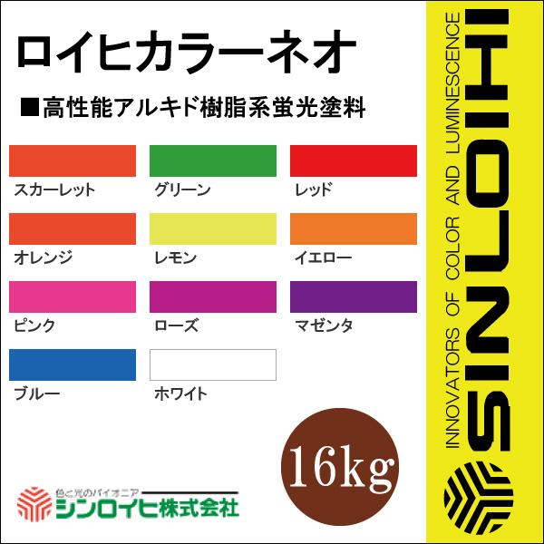 【エントリーでポイント10倍】 【送料無料】 ロイヒカラーネオ [16kg] シンロイヒ [SS]