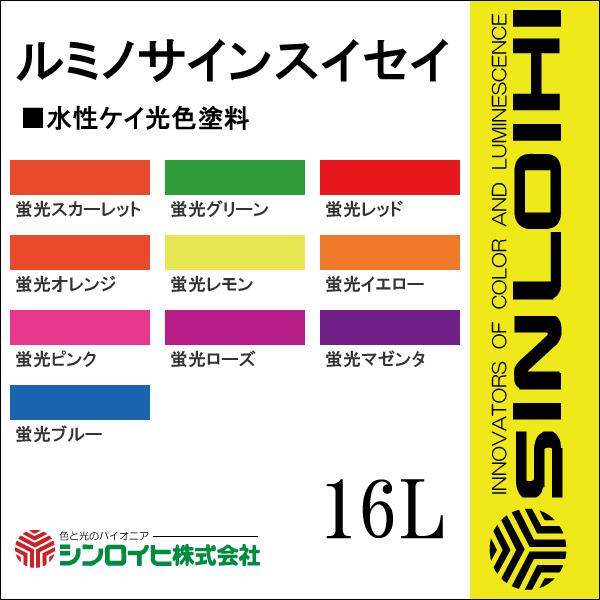 【エントリーでポイント10倍】 【送料無料】 ルミノサインスイセイ [16L] シンロイヒ