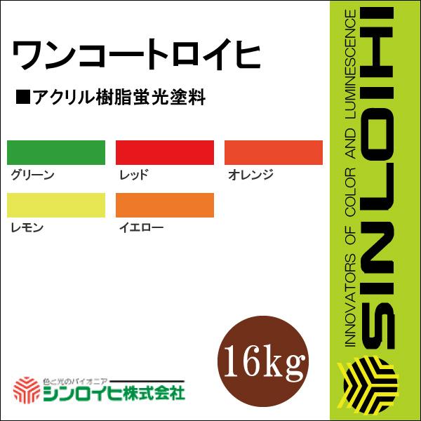 【エントリーでポイント10倍】 【送料無料】 ワンコートロイヒ [16kg] シンロイヒ [SS]