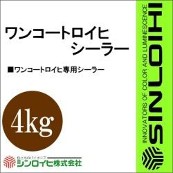 【送料無料】 ワンコートロイヒシーラー [4kg] シンロイヒ