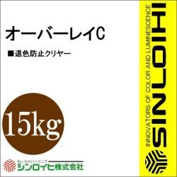 【エントリーでポイント10倍】 【送料無料】 オーバーレイC [15kg] シンロイヒ [SS]