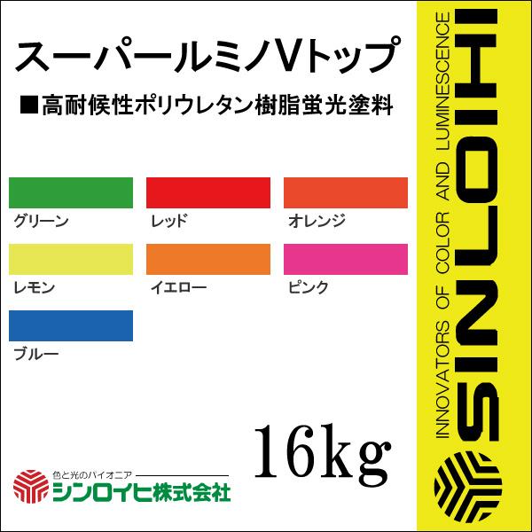 【エントリーでポイント10倍】 【送料無料】 スーパールミノVトップ [16kgセット] シンロイヒ