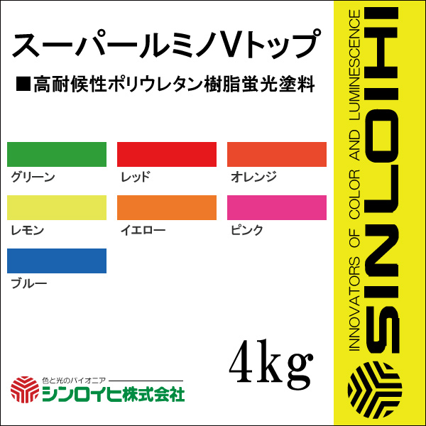 【エントリーでポイント10倍】 【送料無料】 スーパールミノVトップ [4kgセット] シンロイヒ