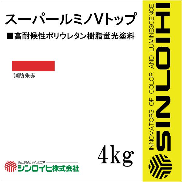 【エントリーでポイント10倍】 【送料無料】 スーパールミノVトップ 消防朱赤 [4kgセット] シンロイヒ