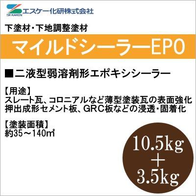 【エントリーでポイント10倍】 【送料無料】 エスケー マイルドシーラーEPO [14kgセット] [SS]