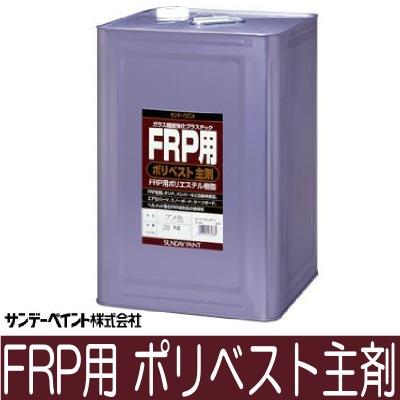 【エントリーでポイント10倍】 【送料無料】 サンデーペイント FRP用ポリベスト主剤 (ホワイト) [20kg] [SS]