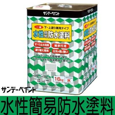 【エントリーでポイント10倍】 【送料無料】 サンデーペイント 一液水性簡易防水塗料 [16kg] [SS]