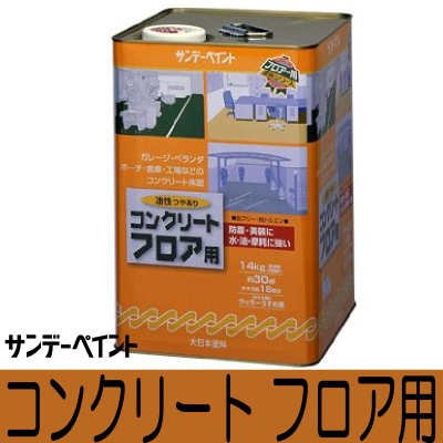 【エントリーでポイント10倍】 【送料無料】 サンデーペイント 油性コンクリートフロア用 [14kg] [SS]