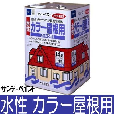 【エントリーでポイント10倍】 【送料無料】 サンデーペイント 水性カラー屋根用 [14L] [SS]