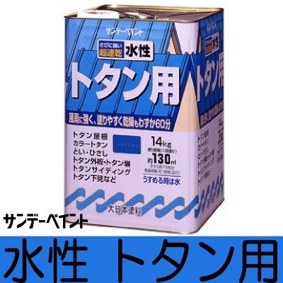 【エントリーでポイント10倍】 サンデーペイント 水性トタン用塗料 [14kg] [SS]